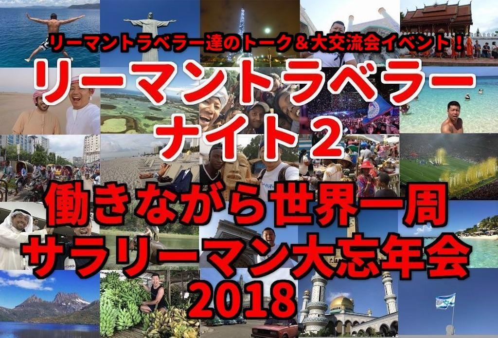 f:id:tomatsu1024:20181030094506j:image