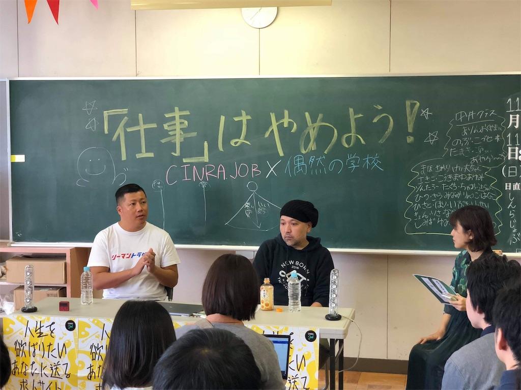 f:id:tomatsu1024:20181111145543j:image
