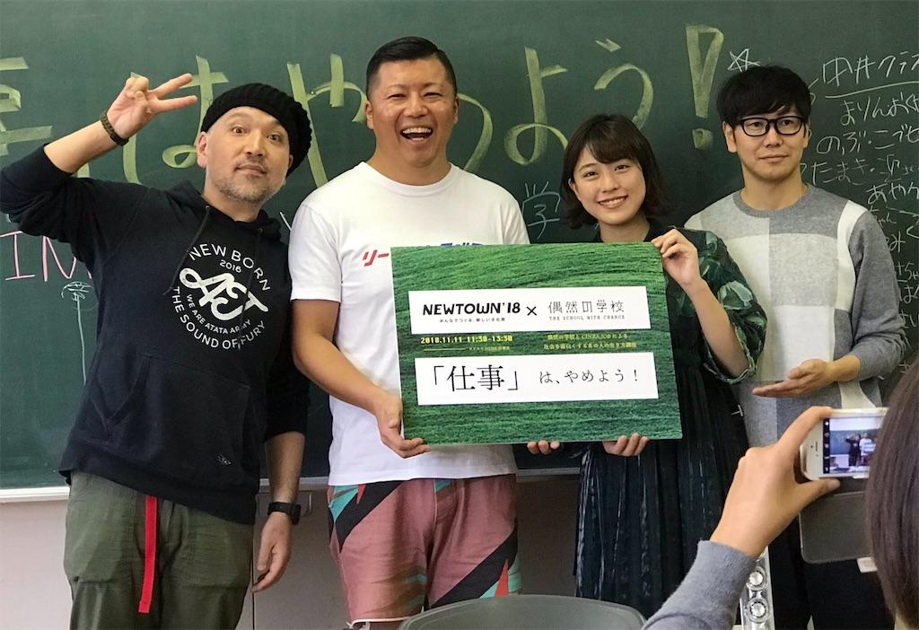 f:id:tomatsu1024:20181130104057j:image