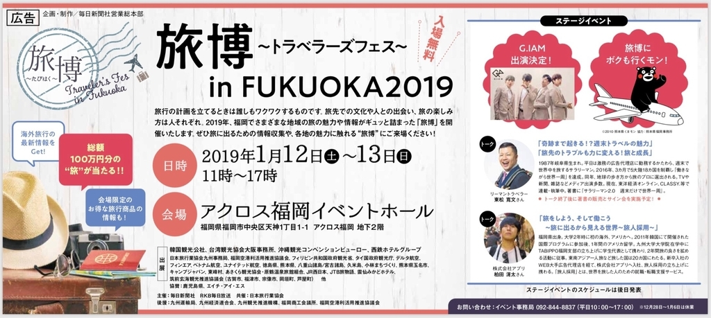 f:id:tomatsu1024:20181217182608j:plain