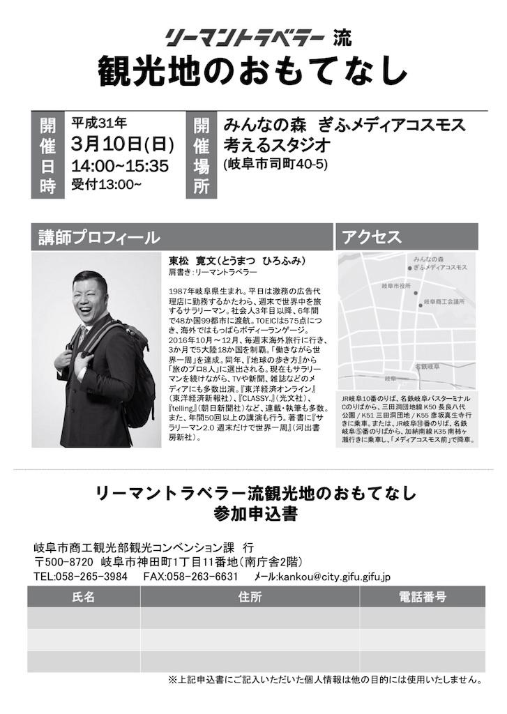 f:id:tomatsu1024:20190114101122j:image