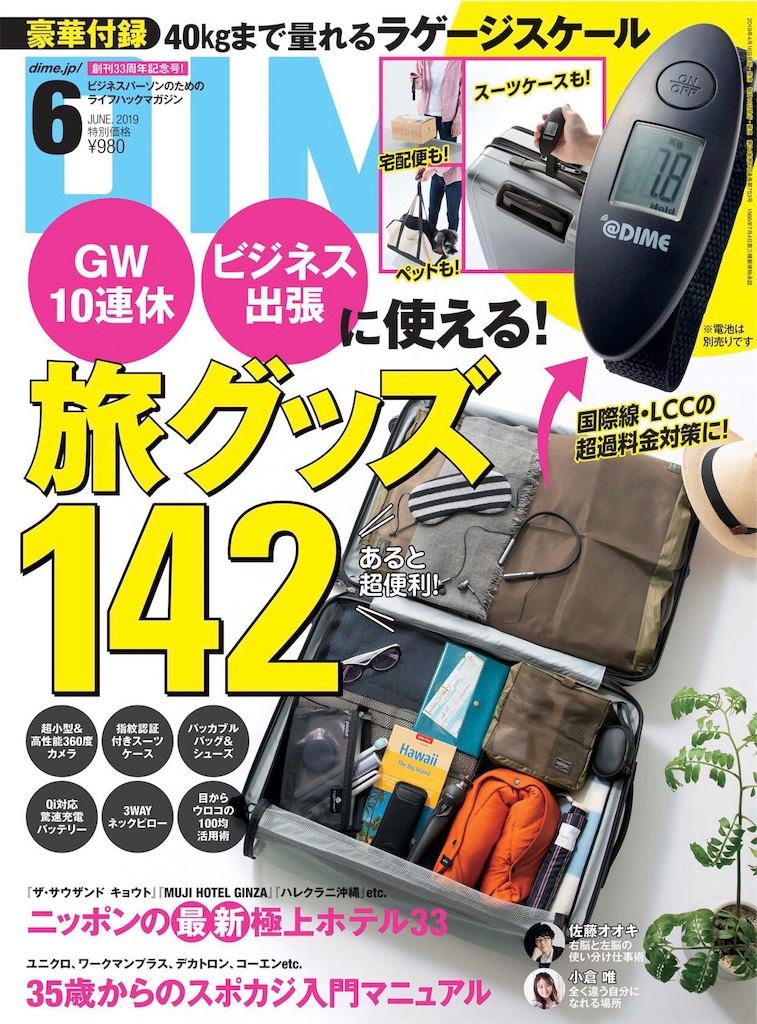 f:id:tomatsu1024:20190416235759j:image