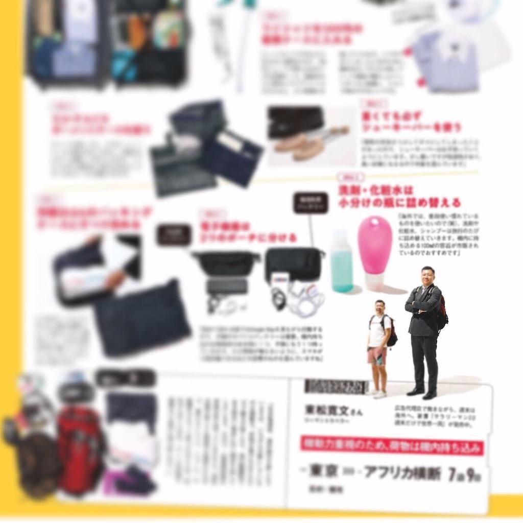 f:id:tomatsu1024:20190426101131j:image