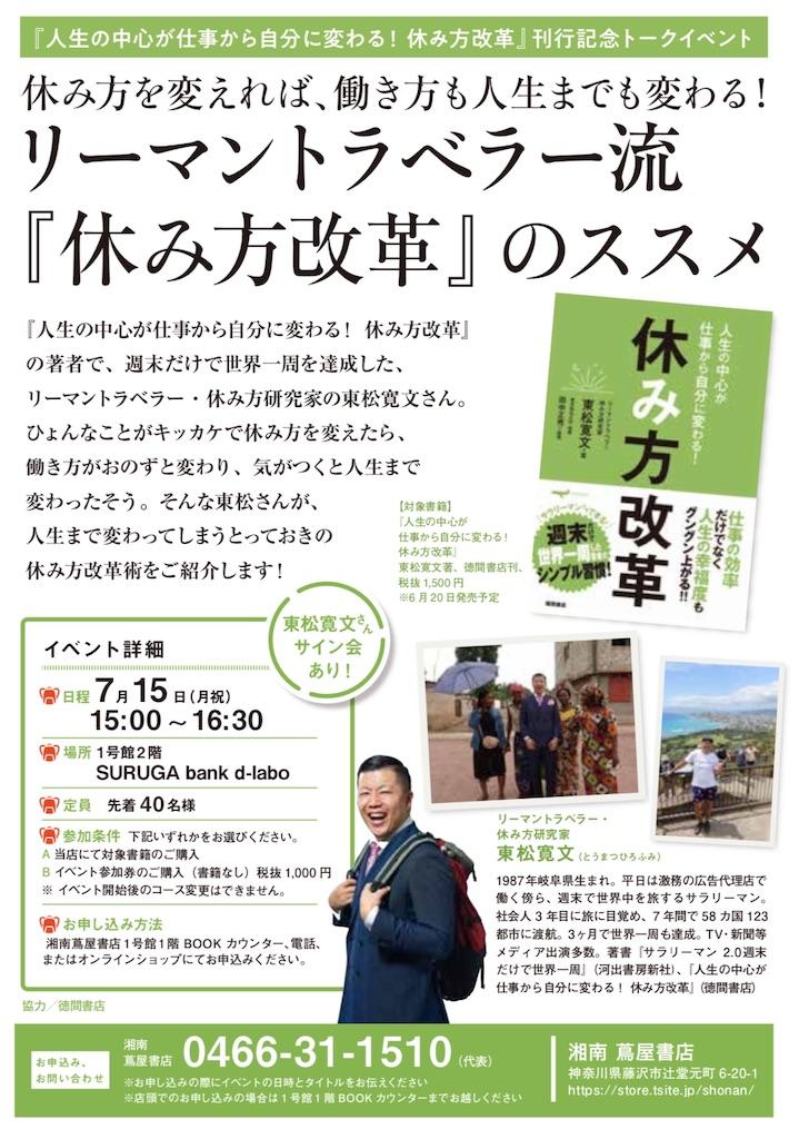 f:id:tomatsu1024:20190611154316j:image