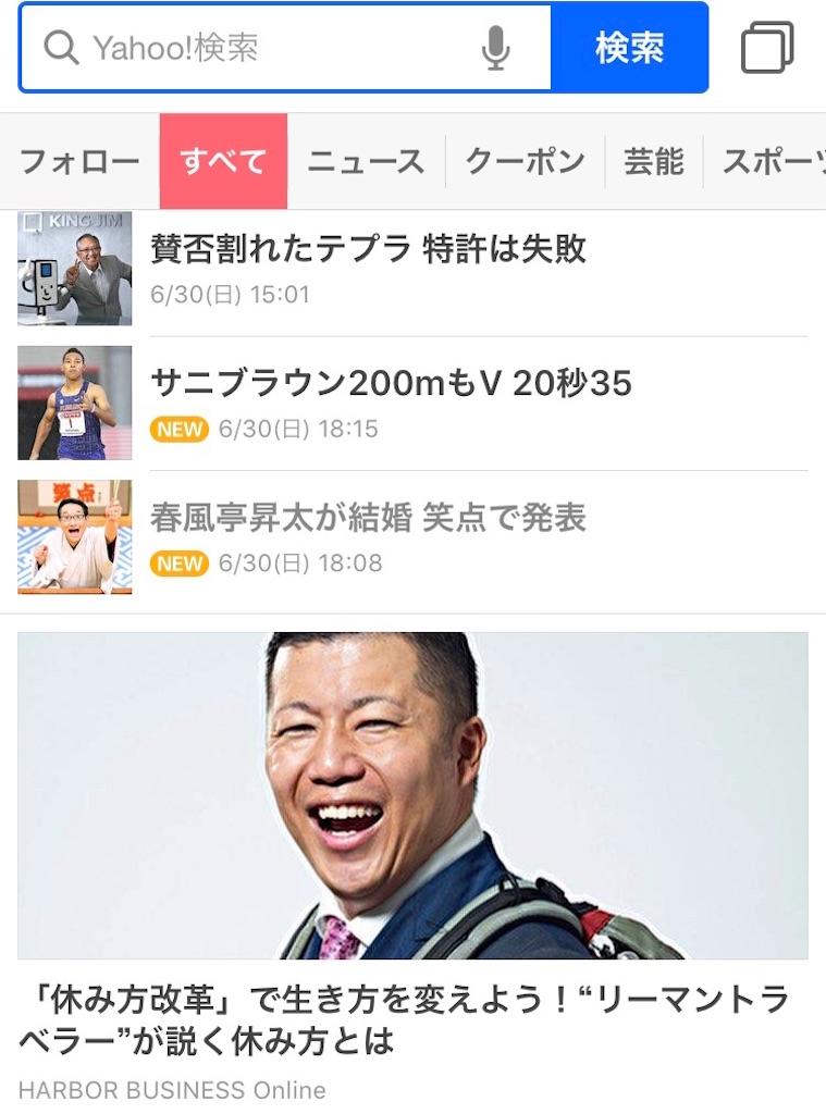 f:id:tomatsu1024:20190630204930j:image