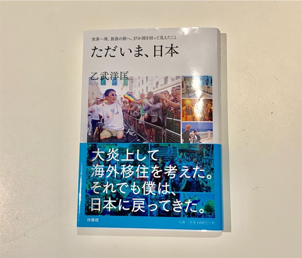 f:id:tomatsu1024:20190731194641j:image
