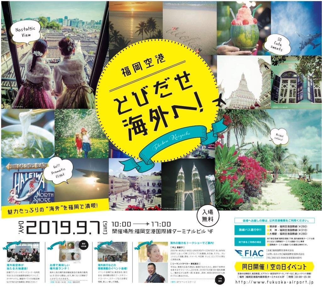 f:id:tomatsu1024:20190901212024j:image