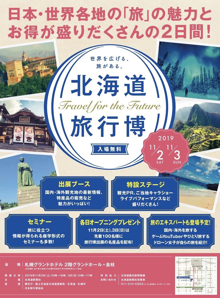 f:id:tomatsu1024:20190904110224j:plain