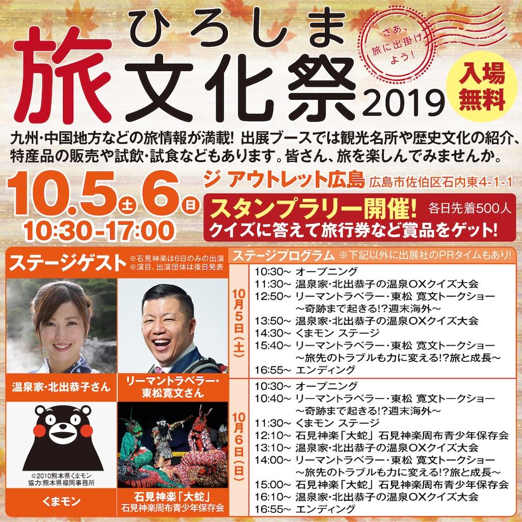 f:id:tomatsu1024:20190927203344j:image
