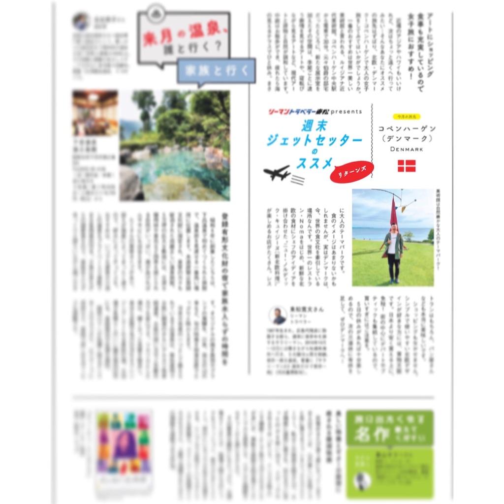 f:id:tomatsu1024:20191030171246j:image