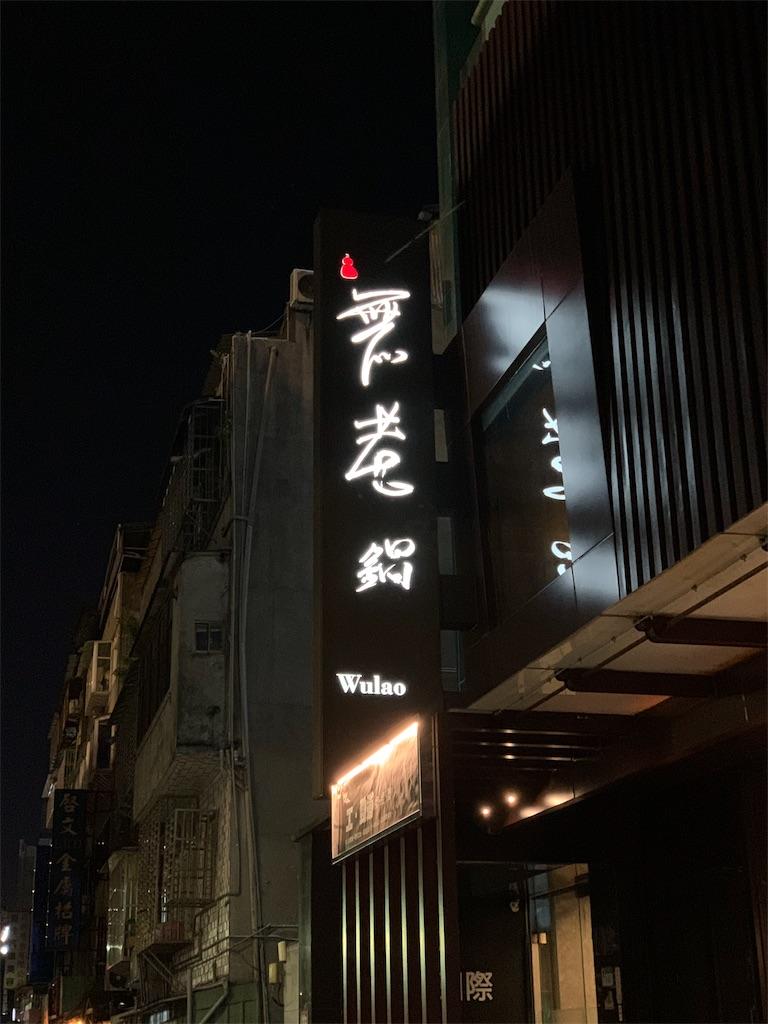 f:id:tomatsu1024:20191110154411j:image
