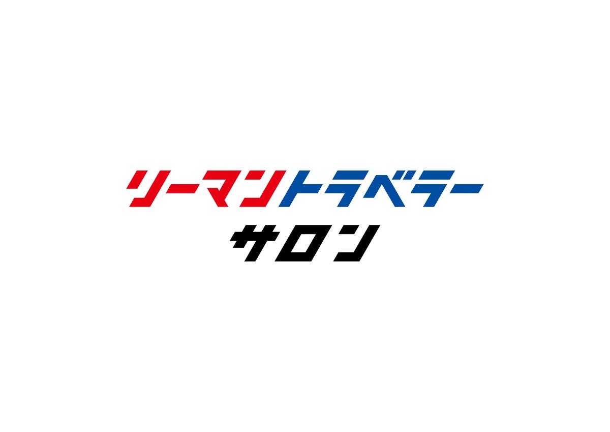 f:id:tomatsu1024:20191113124650j:plain