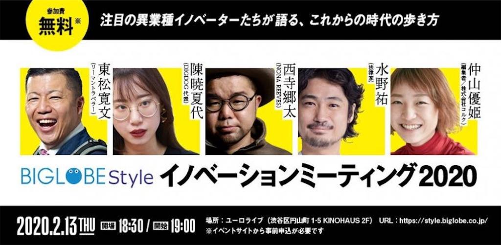 f:id:tomatsu1024:20191214102810j:image