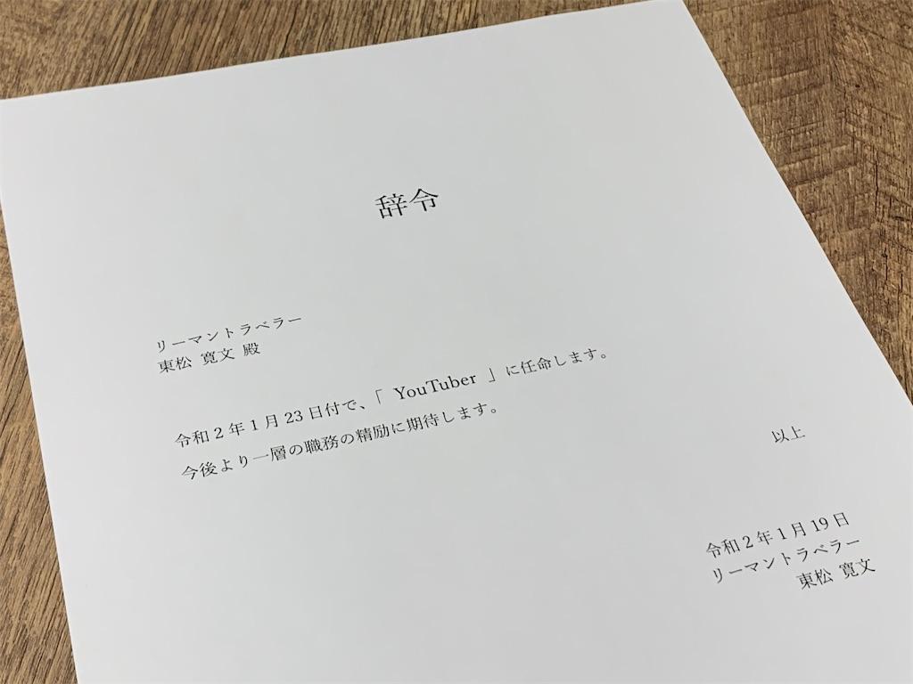 f:id:tomatsu1024:20200119010616j:image