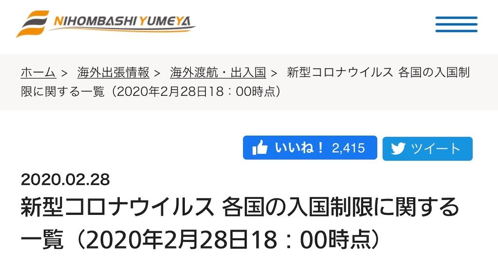 f:id:tomatsu1024:20200229143249j:image