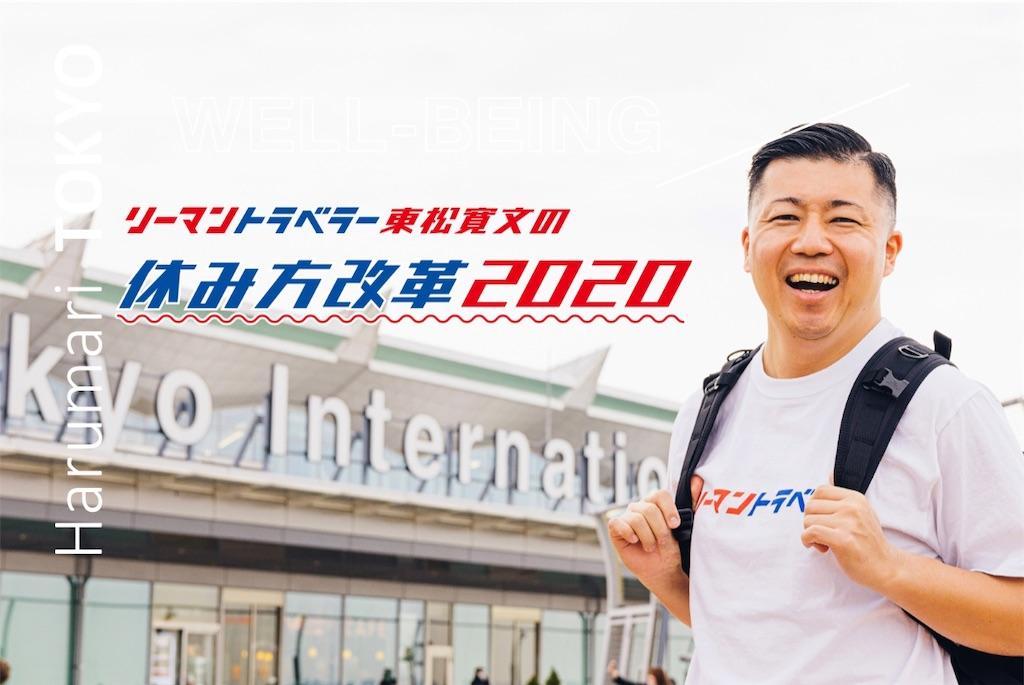 f:id:tomatsu1024:20200326210240j:image