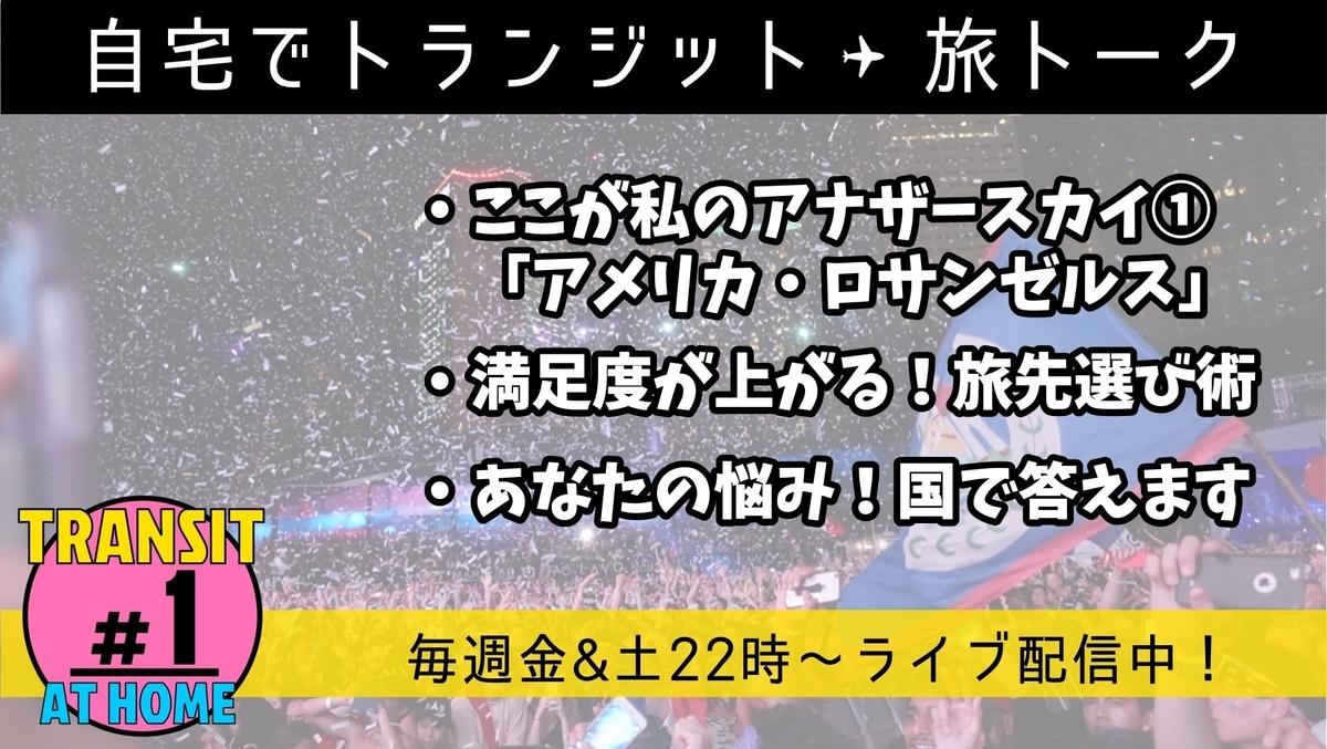 f:id:tomatsu1024:20200425032024j:plain