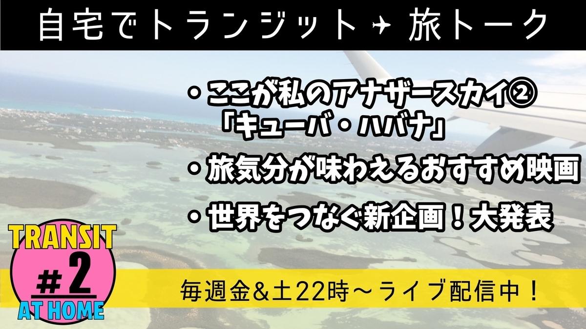 f:id:tomatsu1024:20200426035641j:plain