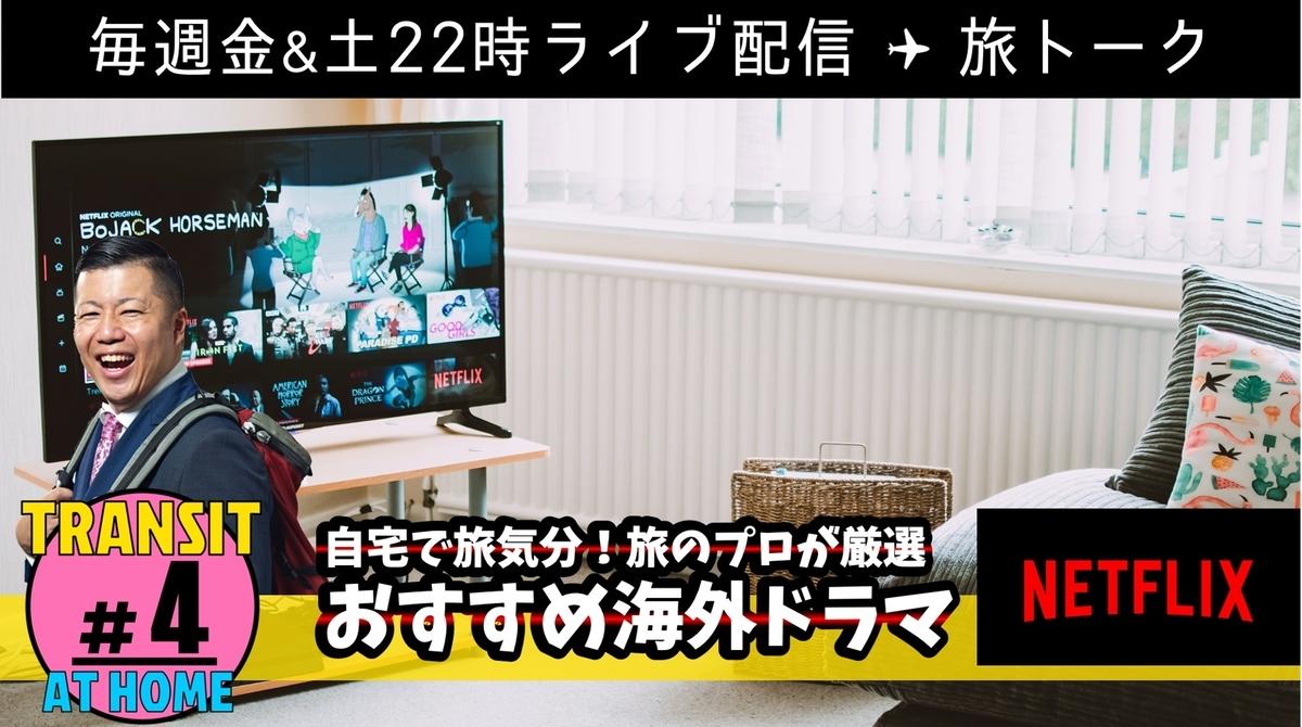 f:id:tomatsu1024:20200506063424j:plain