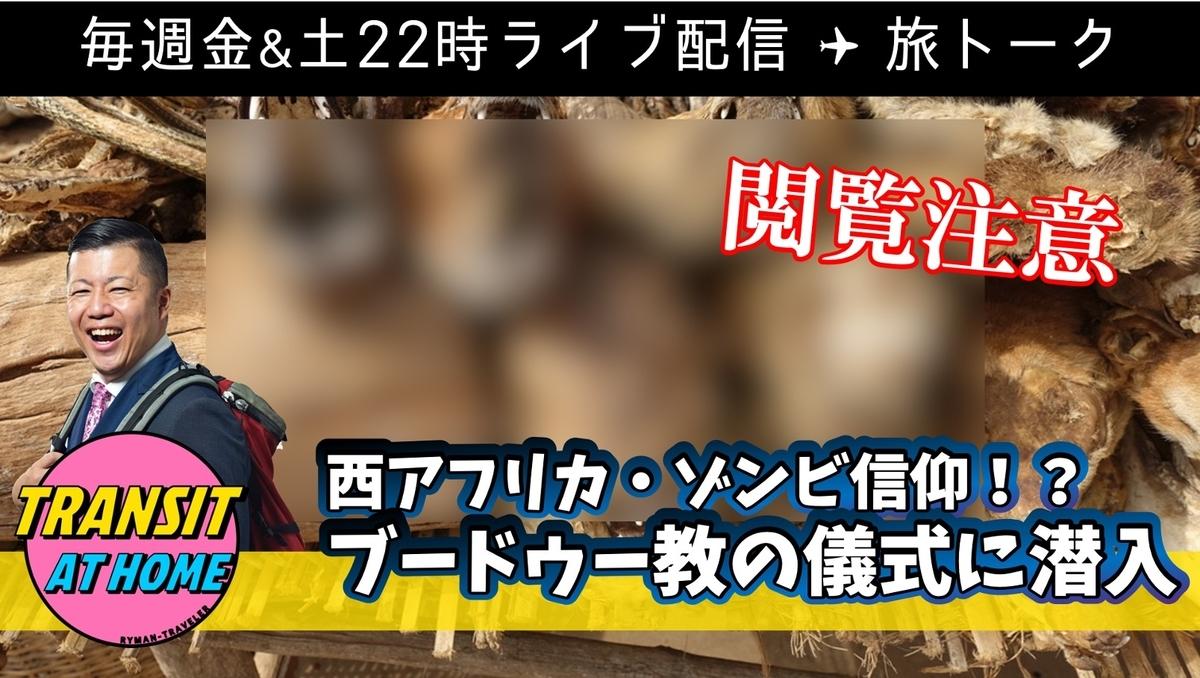 f:id:tomatsu1024:20200509013454j:plain