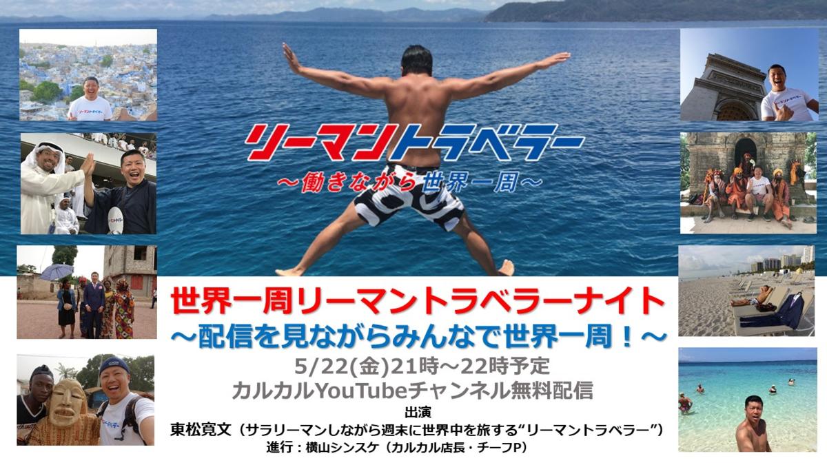 f:id:tomatsu1024:20200522073744p:plain
