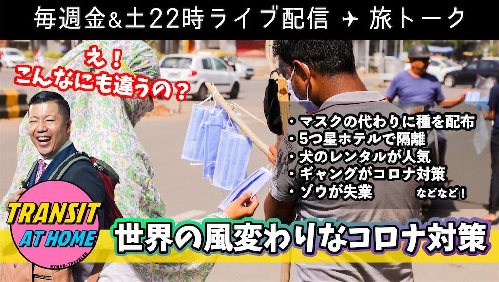 f:id:tomatsu1024:20200523202740j:image