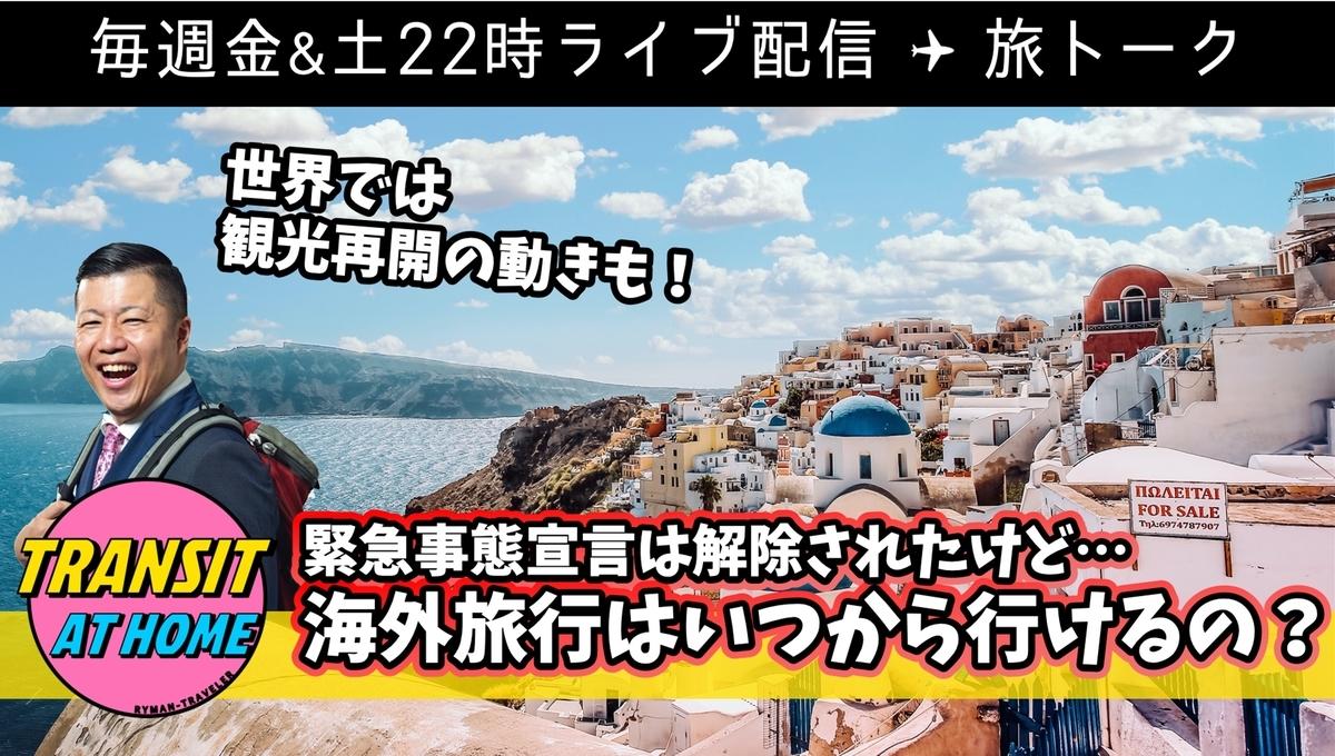 f:id:tomatsu1024:20200528233832j:plain