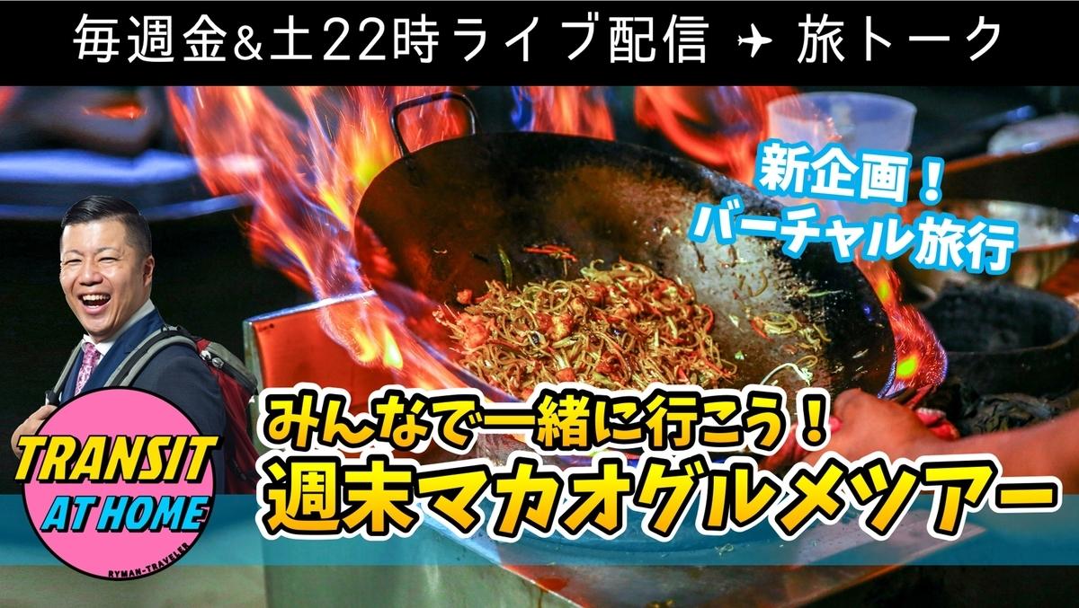 f:id:tomatsu1024:20200606020216j:plain