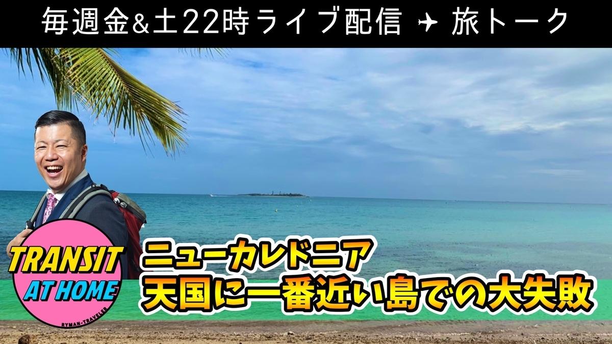 f:id:tomatsu1024:20200612015445j:plain
