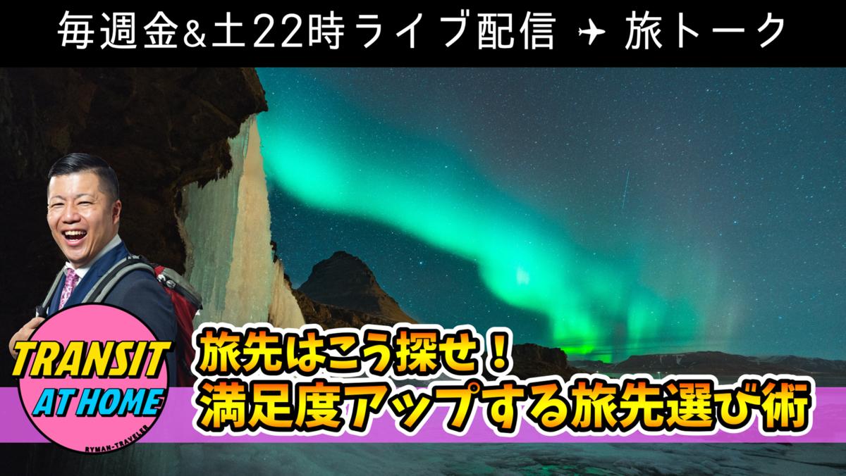 f:id:tomatsu1024:20200618170508j:plain