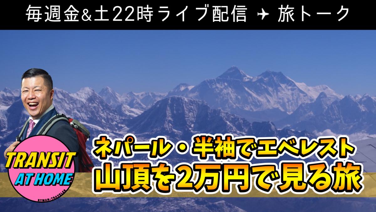 f:id:tomatsu1024:20200618171452j:plain