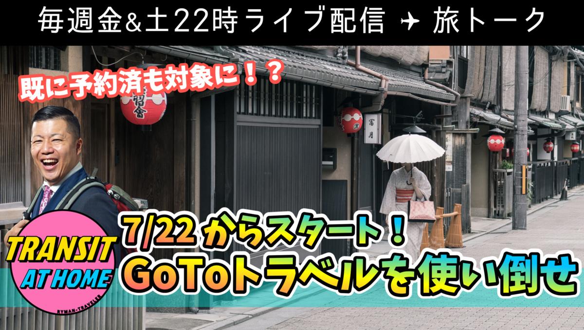 f:id:tomatsu1024:20200711101843j:plain