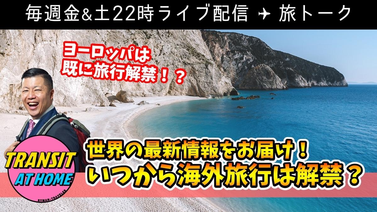 f:id:tomatsu1024:20200730190536j:plain