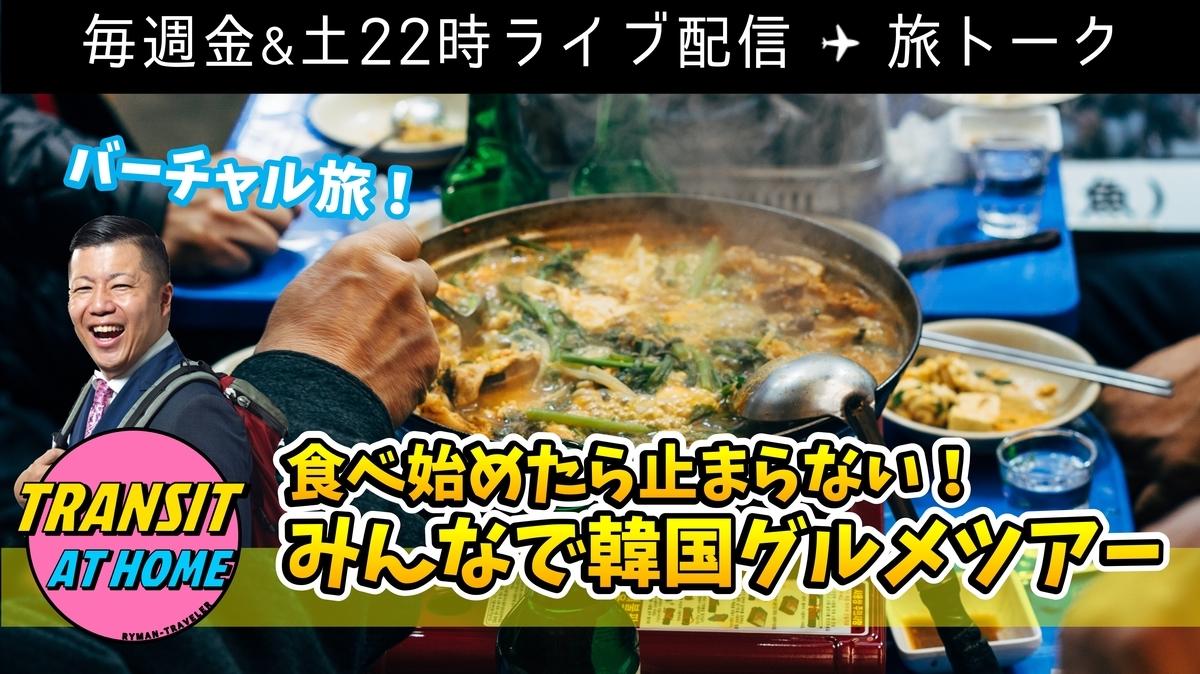 f:id:tomatsu1024:20200731234230j:plain