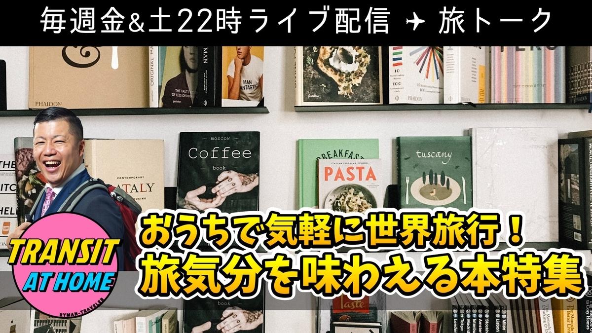 f:id:tomatsu1024:20200807001101j:plain