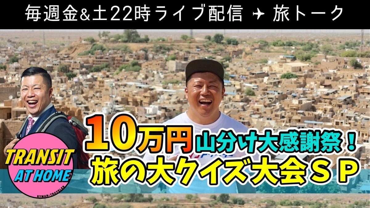 f:id:tomatsu1024:20200807001718j:plain