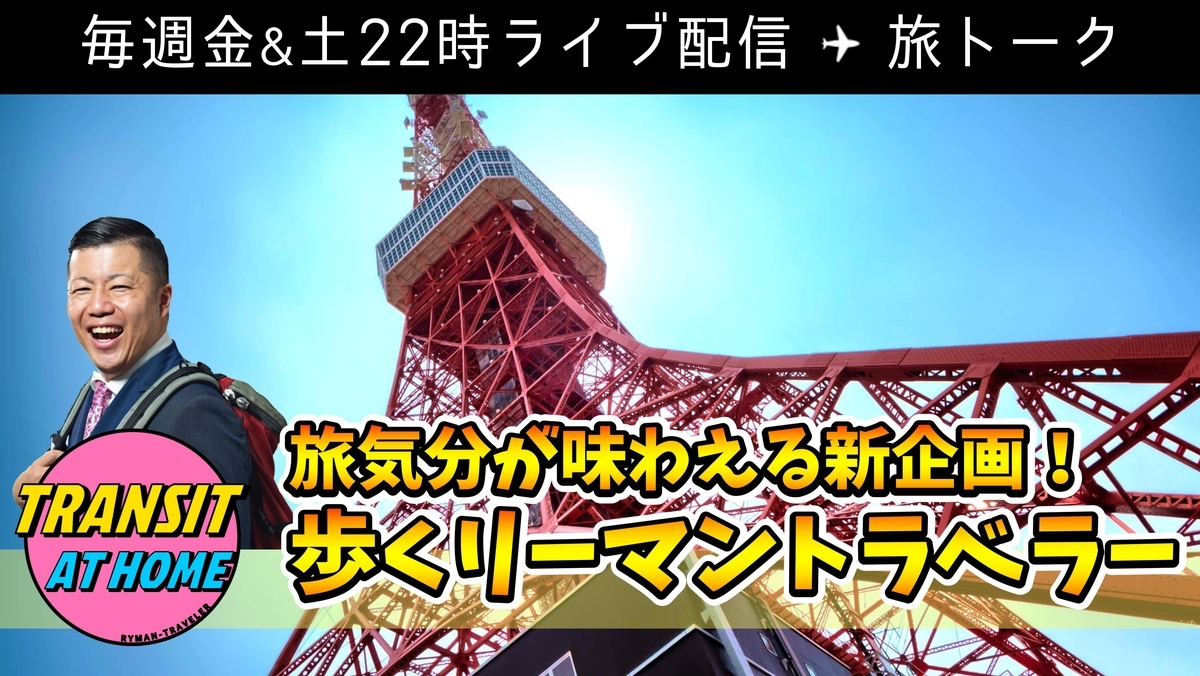 f:id:tomatsu1024:20200814172941j:plain