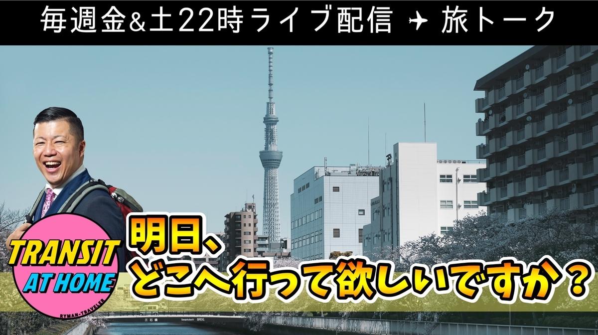 f:id:tomatsu1024:20200820233138j:plain