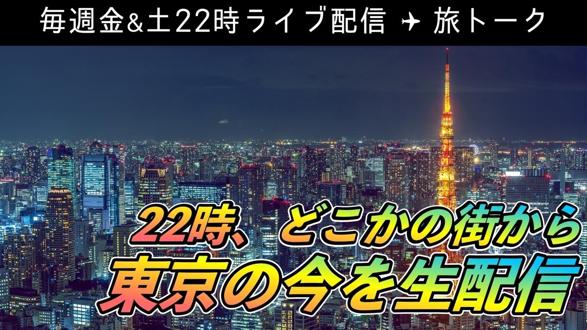 f:id:tomatsu1024:20200822000521j:plain