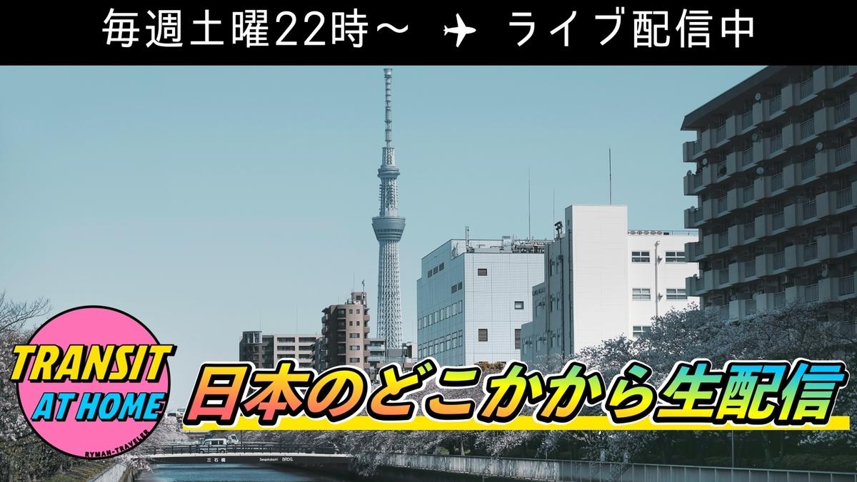f:id:tomatsu1024:20200904213413j:plain