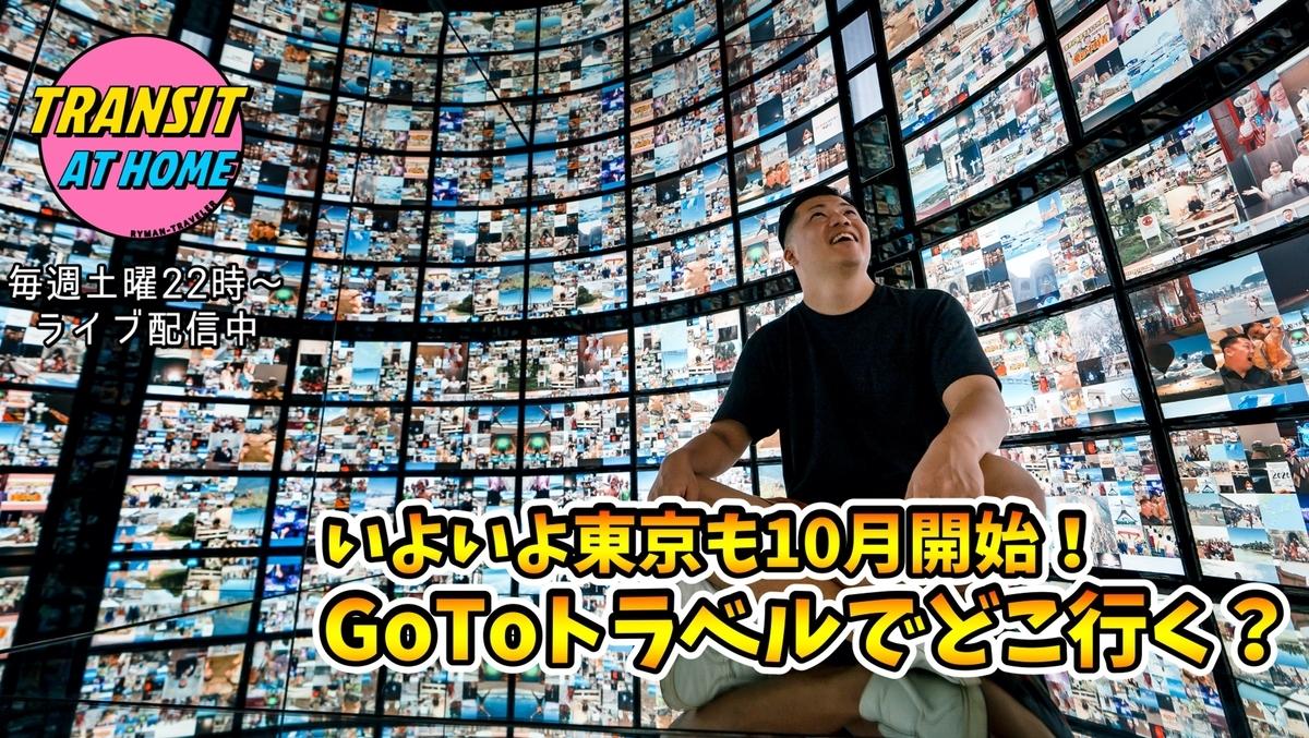 f:id:tomatsu1024:20200911181532j:plain