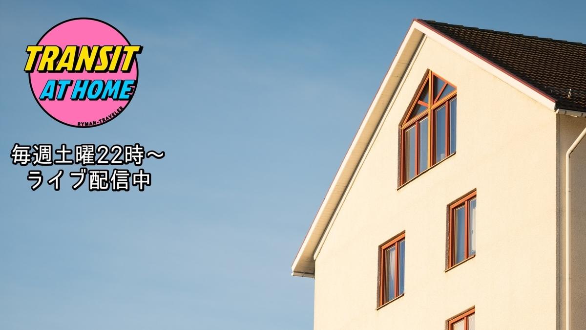 f:id:tomatsu1024:20201002214842j:plain