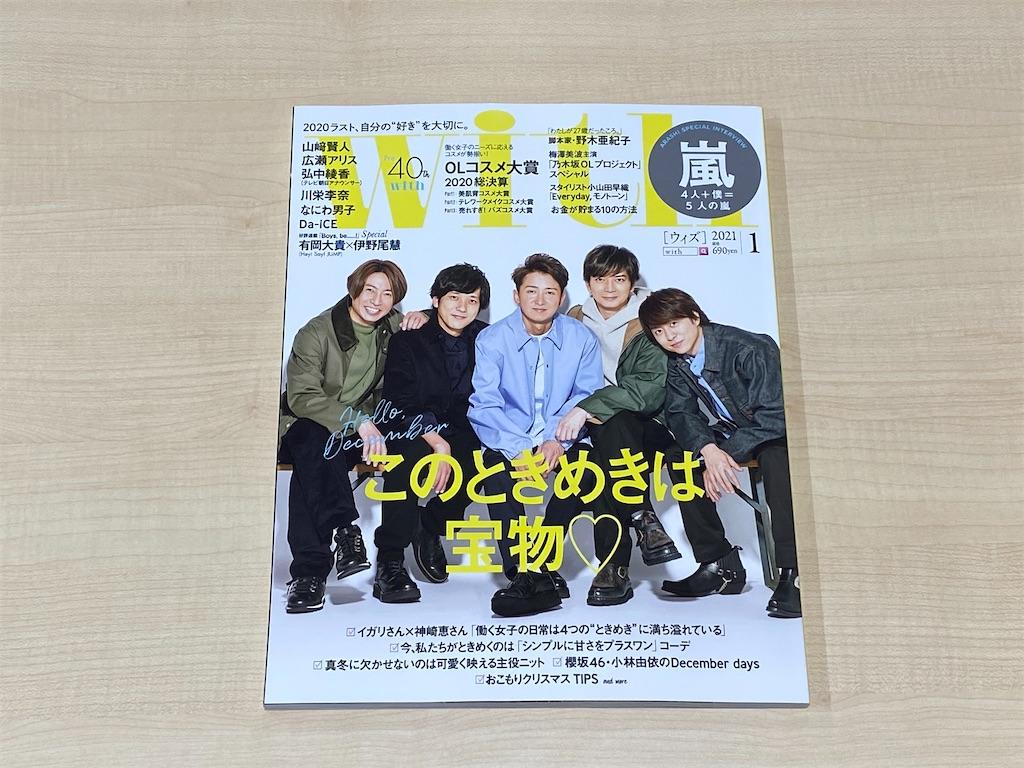 f:id:tomatsu1024:20201127162417j:image