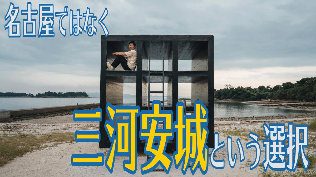 f:id:tomatsu1024:20210108203852j:plain