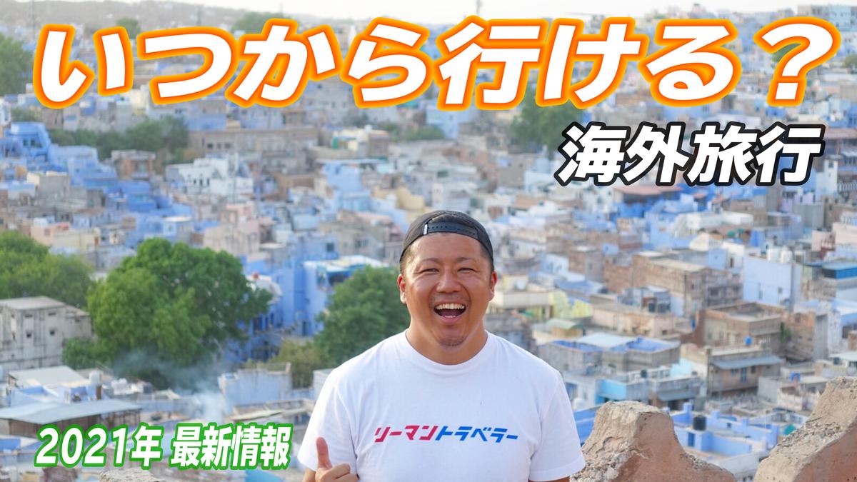 f:id:tomatsu1024:20210215032704j:plain