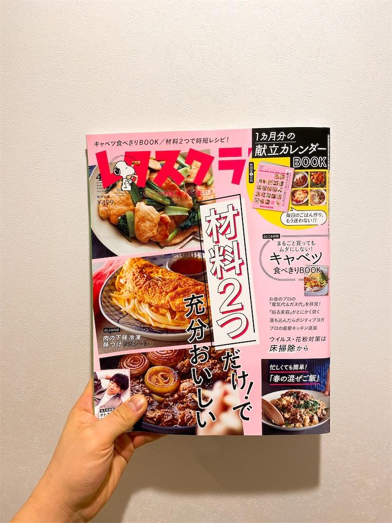 f:id:tomatsu1024:20210325142657j:image