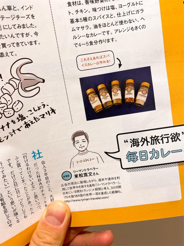 f:id:tomatsu1024:20210325142719j:image