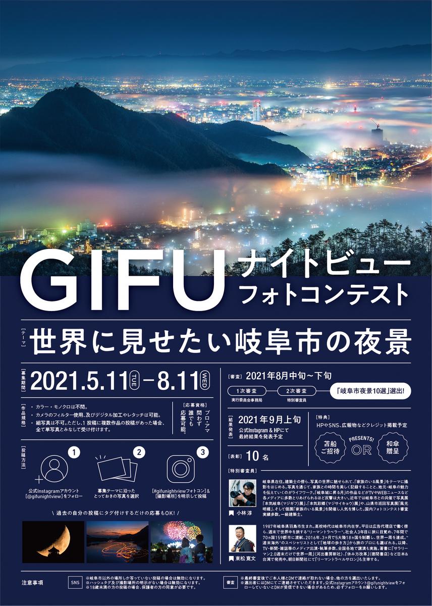 f:id:tomatsu1024:20210510205540j:plain