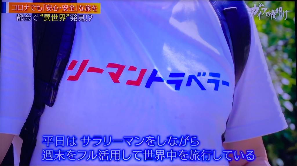 f:id:tomatsu1024:20210821001308j:image