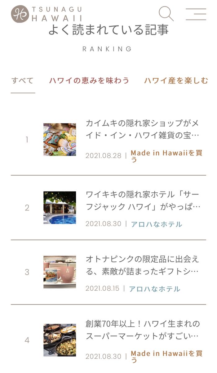 f:id:tomatsu1024:20210906184444j:plain